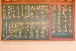 メニュー・黒板
