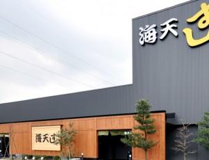 海天すし金沢駅西店