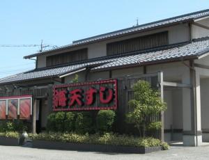 海天すし金沢田上店