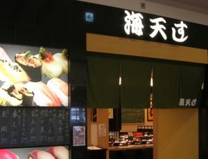 海天すしイオン高岡店